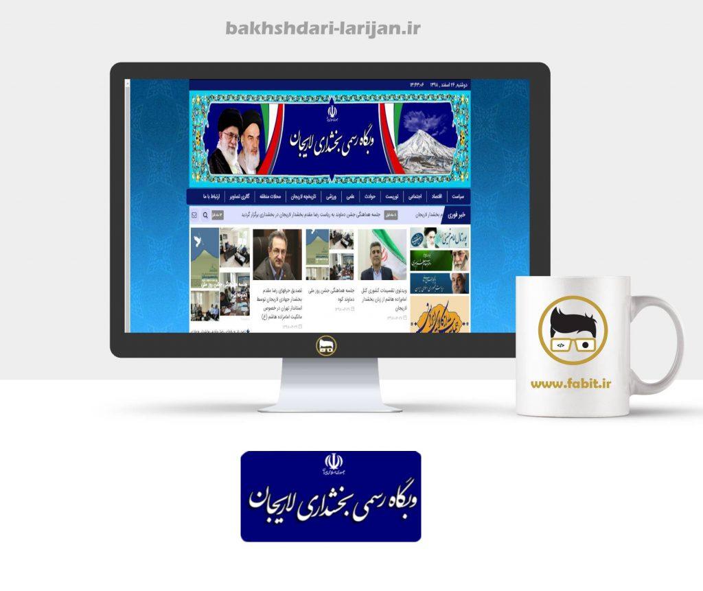 طراحی وبسایت بخشداری لاریجان