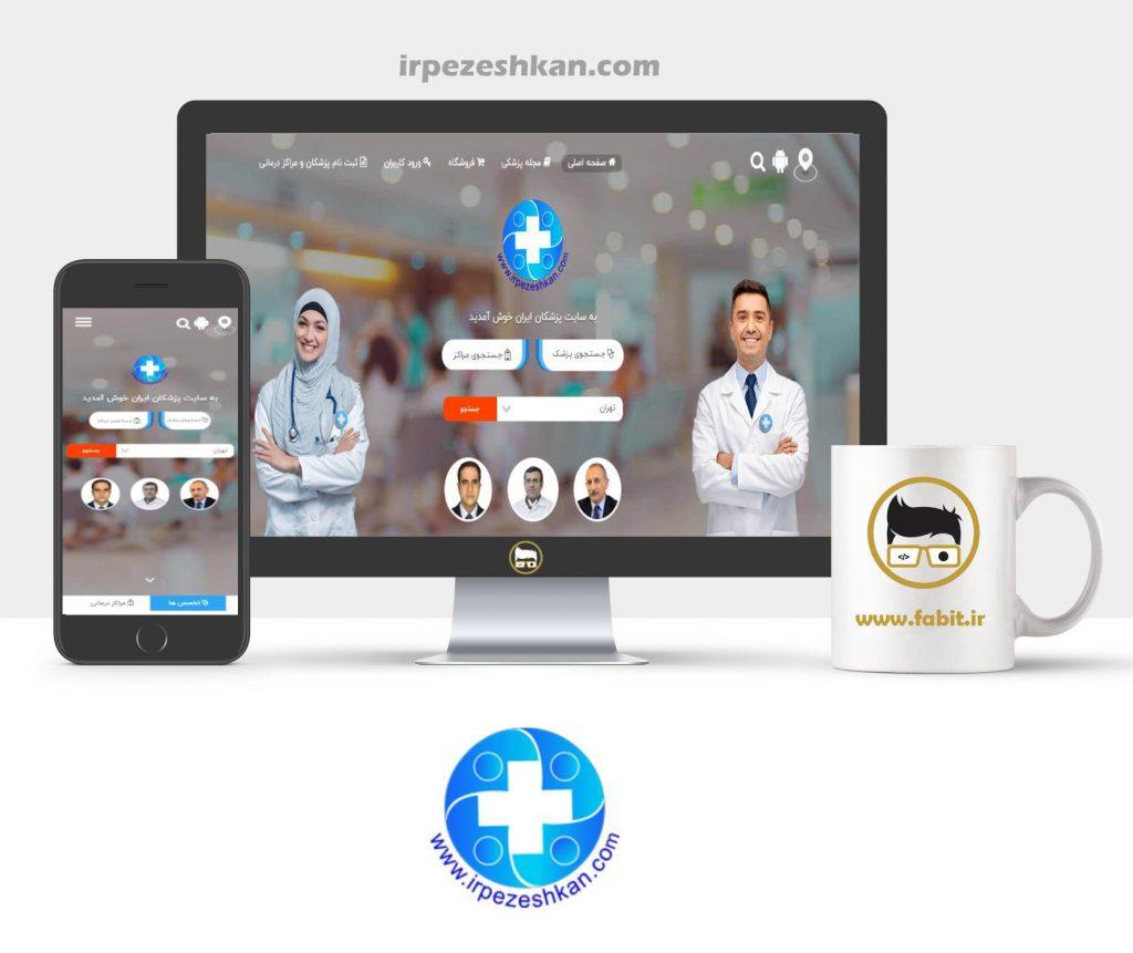 طراحی وبسایت پزشکان ایران