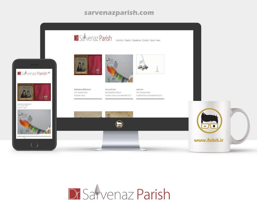 طراحی وبسایت شخصی دکتر سروناز پریش